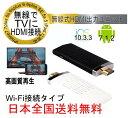 送料無料 再入荷 WiFi ドングル iPhone スマートフォン Android アンドロイド アイフォン HDMI テレビ TV 車載 モニター 大画面 Air Play エアープレイ Miracast WiFi display Screen