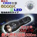 楽天Good ITEMXM-L T6 世界最強のLED CREE LEDを採用 フルメタル 金属製   懐中電灯 LED懐中電灯 最強 充電式 防水 フラッシュライト 強力 長時間 防災