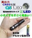 シリウス E522 世界最強のLED CREE LEDを採用...