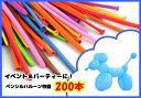 バルーンアート ペンシルバルーン ハロウィン 風船 200本 特盛 大量 風船 マジックバルーン ツ
