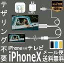 iPhoneX 対応 iOS11対応 返金返品保証付き 送料無料 2017年最新型 HDMI iPhoneをテレビに接続 スマホの画面をテレビで楽しむ! 変換ケーブル TV テザリング不要 インターネット共有がなくても使用可能 簡単 接続