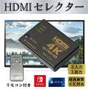 再入荷 HDMI セレクター リモコン付き 高画質 4K対応...