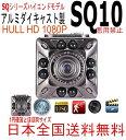 入荷しました! 新型にモデルチェンジ SQ10 SQシリーズ最強モデル 赤外線8灯ライト 送料無料 ...