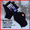 手袋したままスマホを操作! 防寒 防風 保温 スマートフォン...
