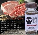 福島精肉店 極上スパイス 喜 (瓶入り80g) 肉のふくしま
