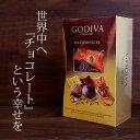 GODIVA MASTERPIECES チョコレート 詰め合わせ ゴディ