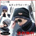 ニット帽&ネックウォーマー 帽子 メンズ 冬 ニットキャップ 無地 ぼうし ビーニー帽 ストレッチ UV 紫外線 メール便