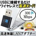 無線LANアダプター USB ワイヤレスWi-Fi 通信 無...