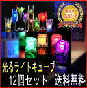 光る氷 ライトキューブ 防水 12個セット アイスライト ミニロマンチックな発光キューブ LED 人工氷キューブフラッシュ 結婚式クリスマスの装飾者