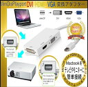 サンダーボルト用 /ミニ ディスプレイポート/サンダーボルト用 Mini DisplayPort to HDMI/DVI/VGA 変換アダプタ Mini DP-DVI(24 1)ピン/VGA ミニ D-Sub 15ピン Macbook Pro/iMac/Macbook