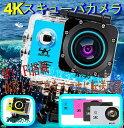 水中カメラ 4K アクションカメラ 最高画質 海水浴 選べる5色カラー