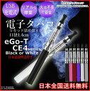 電子タバコ 本体 リキッド タイプ ego-t CE4 取扱...