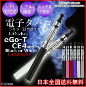 電子タバコ 本体 リキッド タイプ ego-t CE4 取扱説明書つき タバコ たばこ 煙草 フレーバー パイプ 水タバコ 電子たばこ 禁煙グッズ 充電式