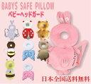 送料無料 ベビー 赤ちゃん 頭 保護 ガード ヘルメット セーフティー リュック 安全 室内 乳幼児用 保護枕 適した年齢4-24ヶ月 ウサギ うさぎ リュック型 クッション