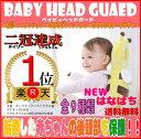 【送料無料】ランキング1位 ベビー ミツバチ 赤ちゃん 頭 保護 ガード ヘルメット セーフティー リュック 安全 室内 乳幼児用 保護枕 適した年齢4-24ヶ月 ミツバチ うさぎ くま リュック型 クッション