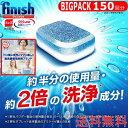 【送料無料】お徳用 ビッグパック 150個入り フィニッシュ 食洗機用洗剤 タブレット パワーキューブ ビッグパック