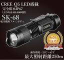 完全防水 懐中電灯 世界最強のLED CREE LED Q5...