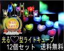 光る氷 ハート ライトキューブ 防水 12個セット アイスライト ミニロマンチックな発光キューブ LED 人工氷キューブフラッシュ 結婚式クリスマスの装飾者