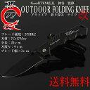 【送料無料】 黒刀 改良型 フォールディングナイフ 折り畳み...