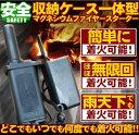 【 無限 に 火おこし 】 簡単 ファイアー スターター セット 小 型 マグネシウム 防災 アウトドア