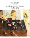 楽天グッドレザー【ネコポス可】革で作るミニチュアサイズの可愛い小物