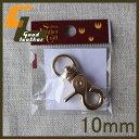 【メール便可】真鍮金具 レバーナスカン(内径10mm)1個