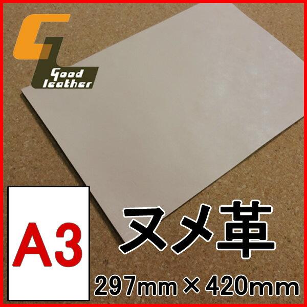 ヌメ革 タンロー/A3サイズ【レザークラフト 裁断切り売り 革材料 はぎれ】...:good-leather:10001063