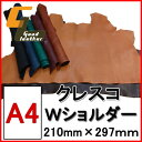 【メール便可】クレスコショルダー/A4サイズ【レザークラフト ヌメ革 革材料 はぎれ】
