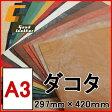 ダコタヌメ革/A3サイズ【レザークラフト 裁断切り売り 革材料 はぎれ】
