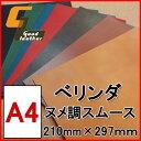 【メール便可】ヌメ調レザー《べリンダ》/A4サイズ【レザークラフト ヌメ革調 革材料 はぎれ】