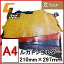 【メール便可】ルガトショルダー/A4サイズ【レザークラフト ヌメ革 革材料 はぎれ】