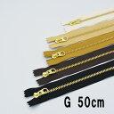 【ネコポス可】No.5 YKK 金属ファスナー(金具:ゴールド) 50cm 1本