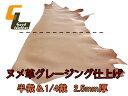 グレージング ヌメ革/半裁/2.5mm/漉き加工対応【レザークラフト 革材料】