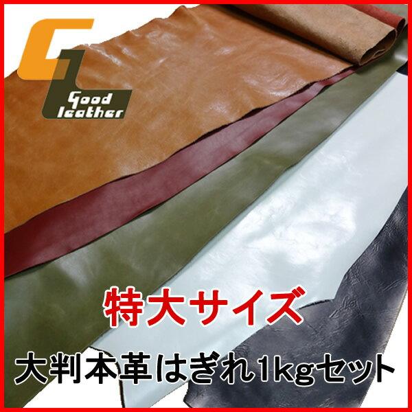 大判 本革 はぎれ セット たっぷり1kgパック 【レザークラフト ハギレ 端革 福袋 革…...:good-leather:10000001