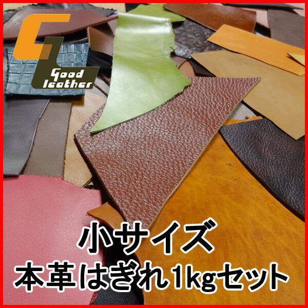 本革 小さめはぎれセット1kg【レザークラフト ハギレ 端革 福袋 革材料】...:good-leather:10000041