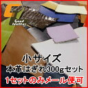 【メール便可】本革 小さめはぎれセット300g【レザークラフト ハギレ 端革 福袋 革材料】