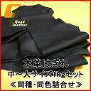 牛革はぎれセット1kg《シュリンクレザー/黒/中〜大サイズ》【レザークラフト ハギレ 端革 福袋 革材料】