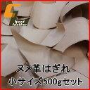 GL定番ヌメ革はぎれ 500gセット【小サイズ】【レザークラフト ハギレ 端革 革材料 牛革 本革】