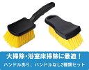 【お買得・浴室床掃除に】お風呂カラリ床・サーモフロアタイル床・目地掃除用ブラシ・お得な2種類セット 05P03Dec16