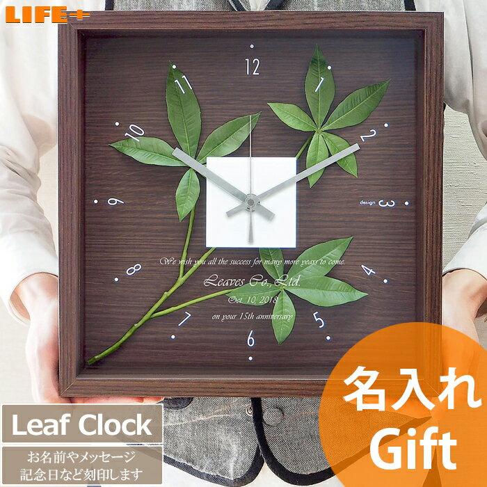 [オリジナルメッセージ名入れギフト] アートフレーム リーフクロック パキラ [新築祝い 結婚祝い 壁掛け時計 壁掛時計 掛け時計 両親 銀婚式 開店祝い 開業祝い おくりもの 贈り物 オーダーメイド オンリーワン 還暦祝い 開院祝い フェイクグリーン 誕生日プレゼント]