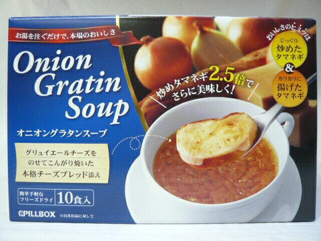 【送料無料】ピルボックス オニオングラタンスープ 10食入り【コストコ通販】【送料無料:沖縄・一部離島は対象外】