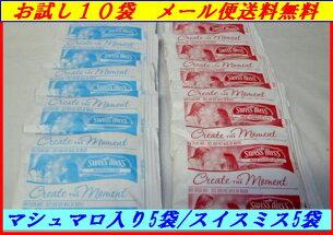 マシュマロ チョコレート ホットココアミックス
