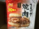 【冷凍便】マルちゃん ライスバーガー 焼肉 10個入/コストコ【コストコ通販】