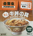 吉野家 冷凍ミニ牛丼の具 80g×5袋 セットセット電子レンジで簡単【冷凍食品】【コストコ通販】