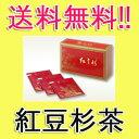 ★☆紅豆杉茶(こうとうすぎちゃ)60g(2g×30袋)【タキサス】★紅豆杉茶正規販売店です♪【あす楽対応】