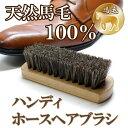 馬毛 ブラシ 靴みがき ハンディホースヘアブラシ 靴磨き 靴...