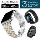 Apple Watch バンド ベルト 42mm ステンレス 3連 5連 38mm アップルウォッチ applewatch ローズゴールド ブラック シルバー ゴールド Apple Watch Series 2 バンド メール便送料無料 iwatch アイウォッチ