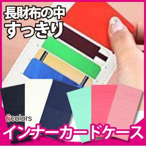 インナーカードケース インナー クレジットカード