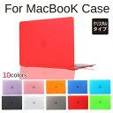 【最安値に挑戦中】MacBook Pro/Retina/Air/White/ ディスプレイ クリスタルケース 全10色カバー マックブック プロ レティナ 11...