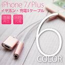 【メール便送料無料】【即納】iPhone7 plus対応 イヤホン 2 in 1 充電 変換ケーブル アダプタ Apple iOSデバイス 3.5mm ステレオミニ出力 約13cm イヤホンジャック ヘッドフォンジャック アダプタ iPhone6s iPhone5s 在庫品・即納